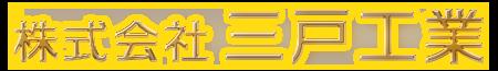 株式会社三戸工業