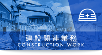 建設関連業務
