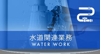 水道関連業務
